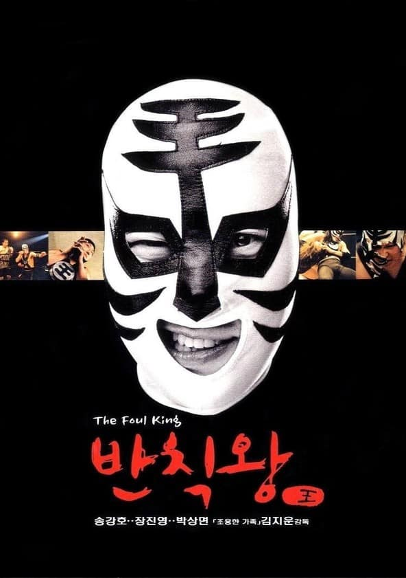 Poster of the Foul King, an alternative sporting movie
